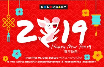 Nuestros mejores deseos para el nuevo año
